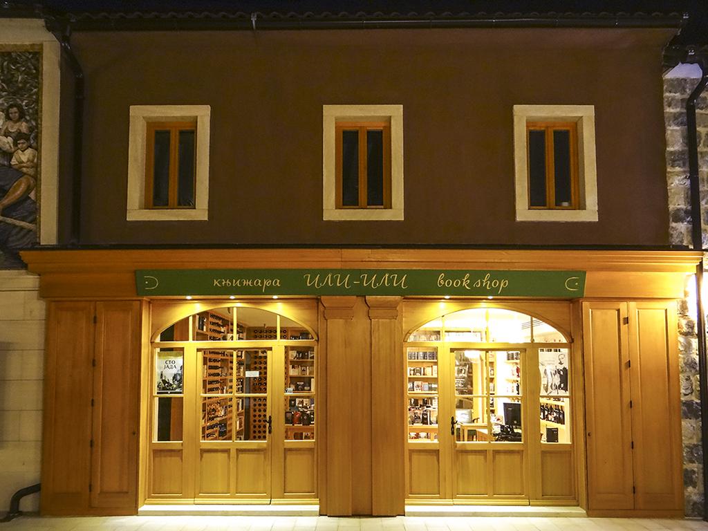 """Book shop """"Ili-ili"""""""