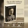 """""""Са пашњака до научењака"""" – документарни филм о Михајлу И. Пупину у мултиплексу """"Доли Бел"""""""