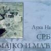 """Андрићград: Промоција књиге """"Србијо, мајко и маћехо"""""""