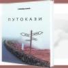 """АНДРИЋГРАД: Промоција књиге """"Путокази"""" Славице Гарић"""