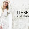 Концерт Лене Ковачевић у Андрићграду