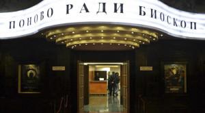 Ponovo-radi-bioskop