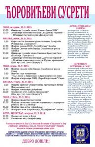 2014-corovicevi-susreti-plakat