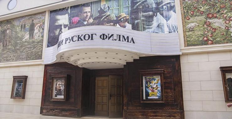Dani-Ruskog-filma
