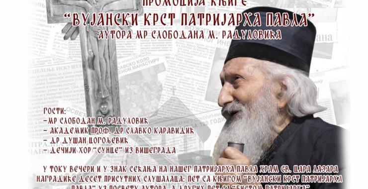 patrijarh-pavle-poster-sajt